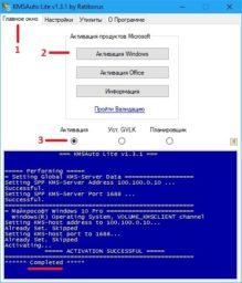Программа для продления лицензии Windows 10