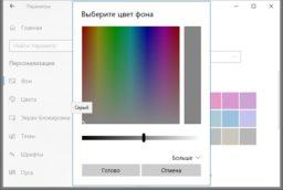 Регулировка параметров цвета рабочего стола nvidia стандарт