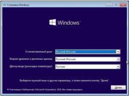 Установка Windows 10 с флешки iso образ