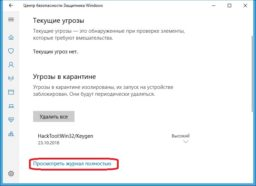 Как открыть карантин в Защитнике Windows 10