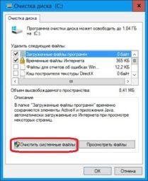 Как очистить диск С на Windows 10