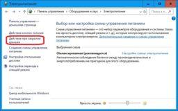 Настройка ноутбука при закрытии крышки Windows 10