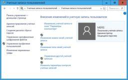 Настройка учетной записи в Windows 10