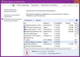 Виндовс 10 программы и компоненты где находятся