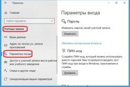 Настроить учетную запись Windows 10