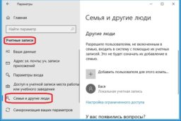 Как настроить учетную запись на Windows 10