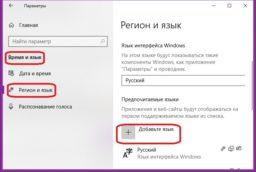 Windows 10 экран приветствия язык ввода
