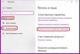Сменить клавиши раскладки Windows 10
