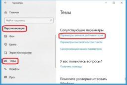 Где ярлык мой компьютер в Windows 10