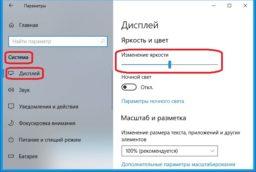 Как добавить яркость на ноутбуке Виндовс 10