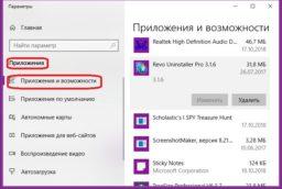 Как найти установленные программы в Windows 10