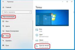 Как красиво оформить рабочий стол Windows 10