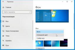 Как изменить цвет рабочего стола Windows 10
