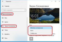 Экран блокировки Windows 10 картинки где находятся