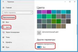 Как сделать прозрачную панель в Windows 10