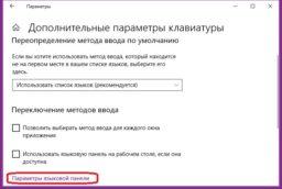 Cмена клавиш для смены языка Windows 10