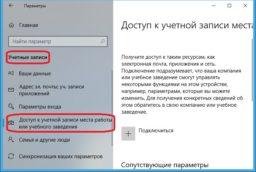 Настройка учетной записи администратор Windows 10