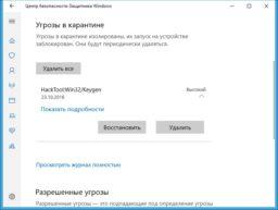 Защитник Windows 10 карантин где находится
