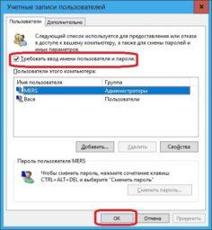 Как удалить учетную запись Windows 10