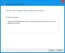 Настройка шрифта Windows 10