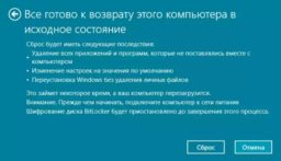 Восстановление компьютера в исходное состояние Windows 10
