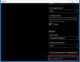 Настройка веб камеры Windows 10 на ноутбуке