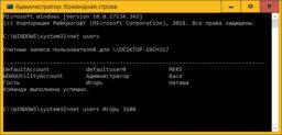 Как сменить пароль на Windows 10