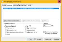 Режим ACHI включить Windows 10