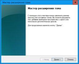 Как объединить логические диски Windows 10