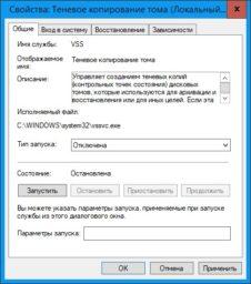 Отключить теневые копии Windows 10
