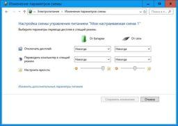 Как отключить автояркость Windows 10 ноутбук