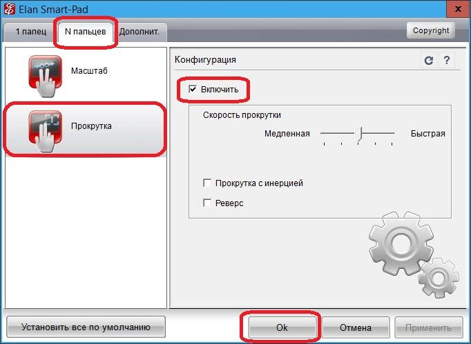 Как настроить прокрутку на тачпаде windows 10