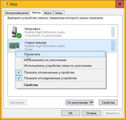 Пропал микшер громкости Windows 10