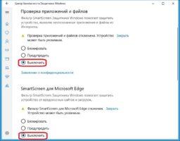 Фильтр Windows SmartScreen как отключить 10