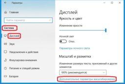 Как настроить размер шрифта в Windows 10