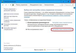 Настройка плана электропитания Windows 10