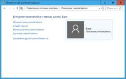 Как сменить данные пользователя Windows 10