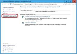 Локальная сеть через интернет Windows 10