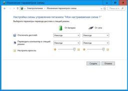 Создание схемы управления питанием Windows 10