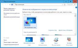 Не работает персонализация в Windows 10