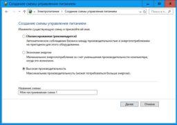 Windows 10 схема электропитания высокая производительность