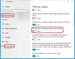 Windows 10 крупные значки на рабочем столе как уменьшить