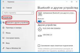 Как подключить колонку к компьютеру через Bluetooth