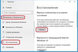 Как восстановить Windows 10 до заводского состояния