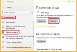 Как убрать ПИН код Windows 10