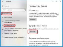 Как установить пароль пользователя на Windows 10