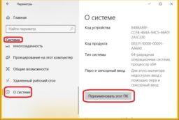 Как переименовать имя компьютера Windows 10