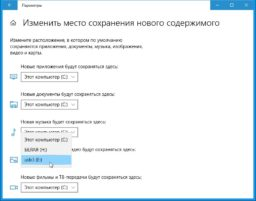 Как настроить вебкамеру на компе