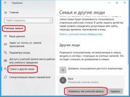 Создать профиль Windows 10