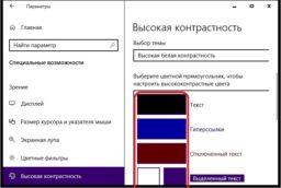 Как изменить цвет экрана на ноутбуке